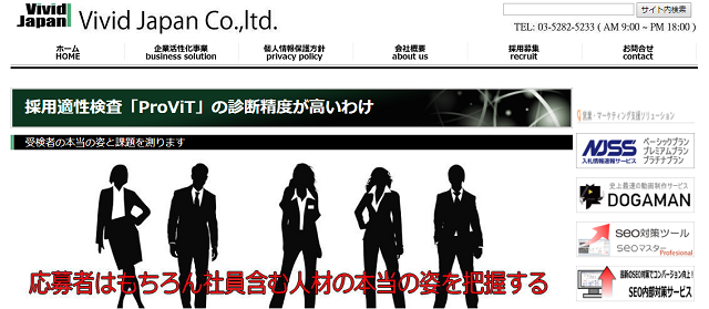 FireShot Capture 198 - 採用適性検査「ProViT」 で人材の本当の姿を I ビビッド・ジャパン - https___www.vivid-japan.co.jp_provit_