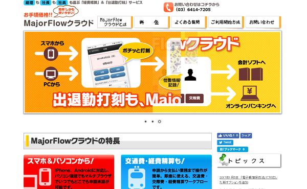 MajorFlowクラウドのサービスサイト